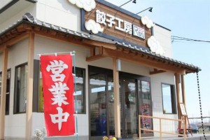 餃子工房RON実店舗外観