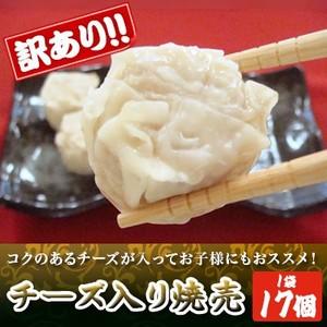餃子工房RON アウトレット チーズ入り焼売