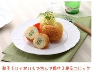 アレンジレシピ 餃子コロッケ