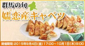 嬬恋産キャベツの餃子