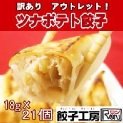 ツナポテト餃子