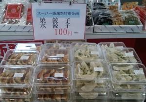 焼き餃子100円!水餃子100円!