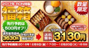 今年の先行予約特典は500円引き!