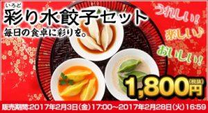 彩り水餃子セット
