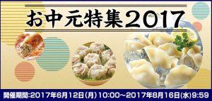 2017年お中元特集