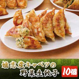 嬬恋産キャベツの野菜生餃子