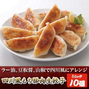 四川風もち豚肉生餃子