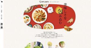 みまつ食品ホームページ