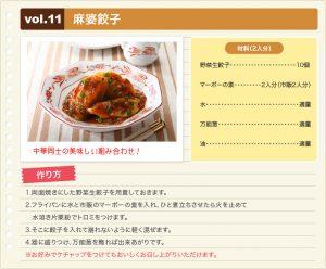 野菜生餃子アレンジレシピ