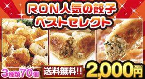 RON人気の餃子ベストセレクト