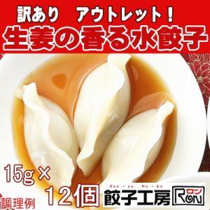 生姜の香る水餃子