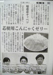 読売新聞群馬版2018-5-10