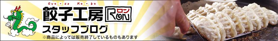 餃子工房RONブログ