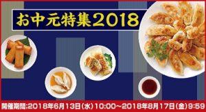 RONのお中元特集2018