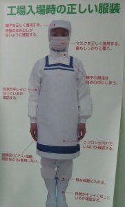 これが正しい服装!