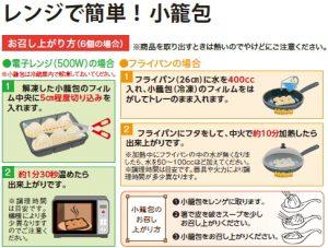 レンジで簡単!小籠包 調理方法