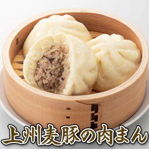 上州麦豚の肉まん