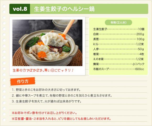 生姜生餃子アレンジレシピ