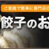 餃子の焼き方模範解答は・・・非解凍 ((((;゚Д゚))))
