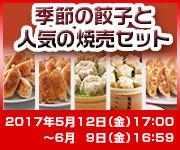 季節の餃子と人気の焼売セット