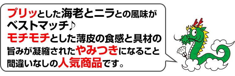 エビニラまんじゅう餃子