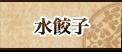 まんじゅう餃子