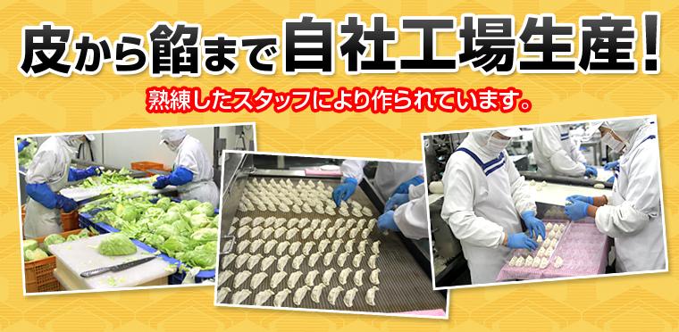 皮から餡まで自社工場生産