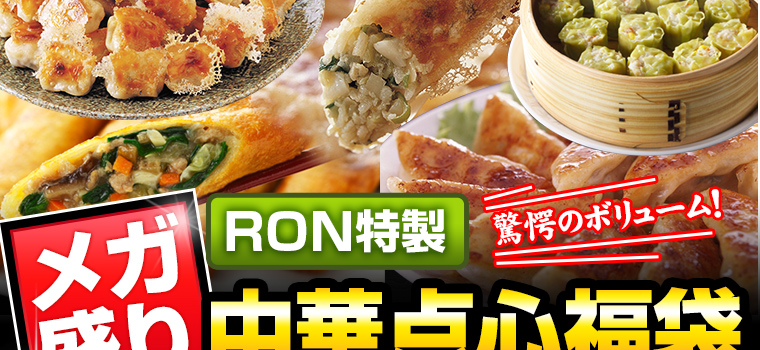 RON特製メガ盛り中華点心福袋