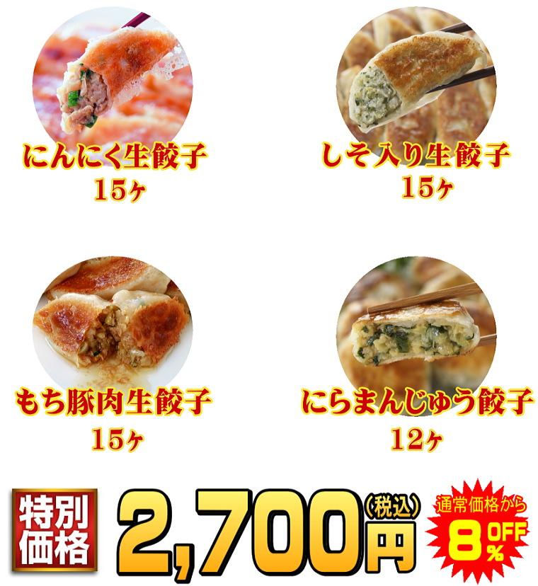 5月のおススメ餃子セット 価格