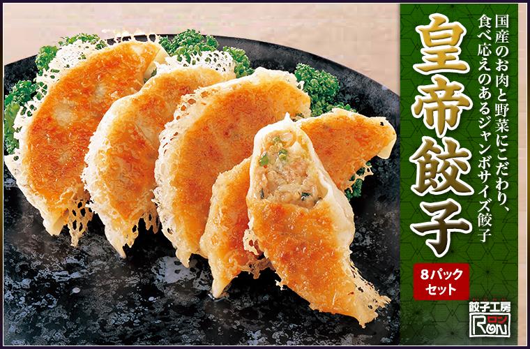 皇帝餃子(8パック入り)