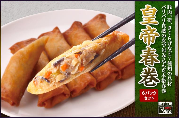 皇帝春巻(6パック入り)