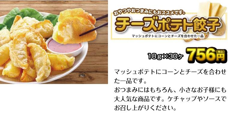 RON工場直売店でしか手に入らないおススメ餃子!!チーズポテト餃子