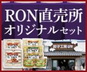 RON直売店オリジナルセット