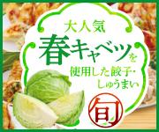■大人気春キャベツの餃子・しゅうまい