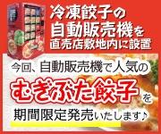 ■限定販売むぎぶた餃子