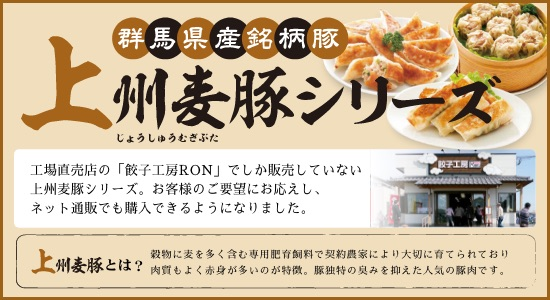 上州麦豚シリーズ