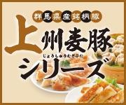 ■上州麦豚シリーズ
