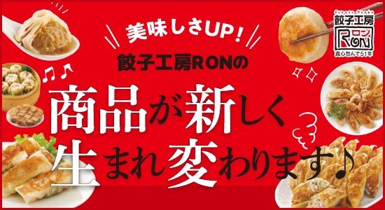 餃子工房RONの商品が新しく生まれ変わります♪