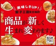 ■餃子工房RONの商品が新しく生まれ変わります♪