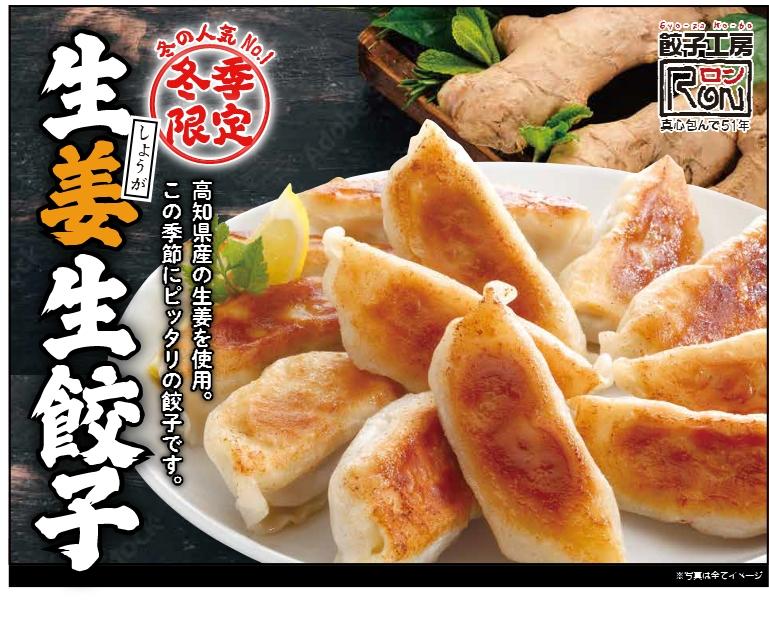 冬季限定冬の人気NO.1 生生姜餃子 販売開始!