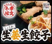 ■冬季限定冬の人気NO.1 生生姜餃子 販売開始!