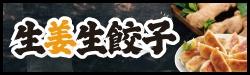 冬季限定冬の人気NO.1 生姜生餃子 販売開始!