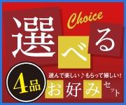 ■選べるお好みセット