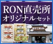 ■RON直売所オリジナルセット