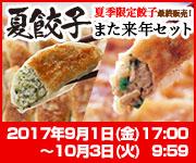 夏餃子また来年セット
