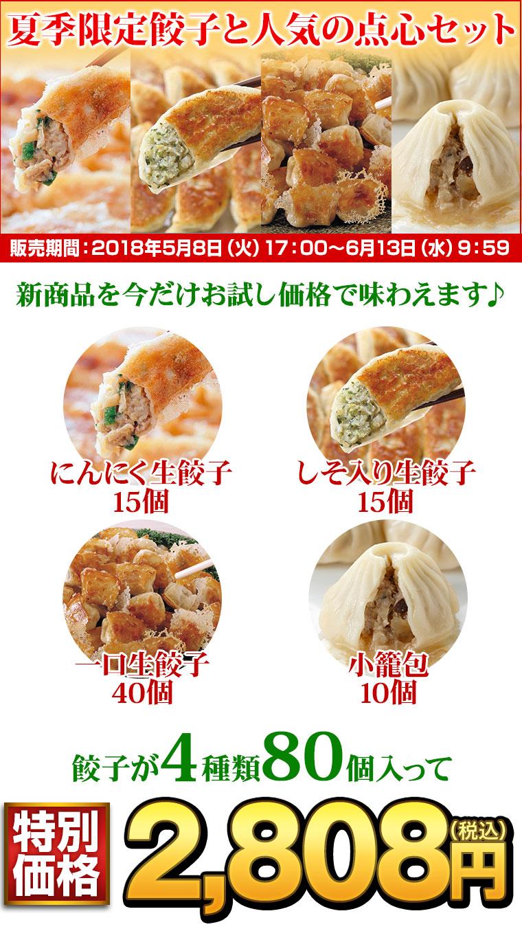 夏季限定餃子と人気の点心セット