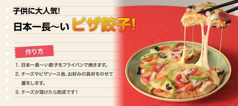 日本一長〜い餃子