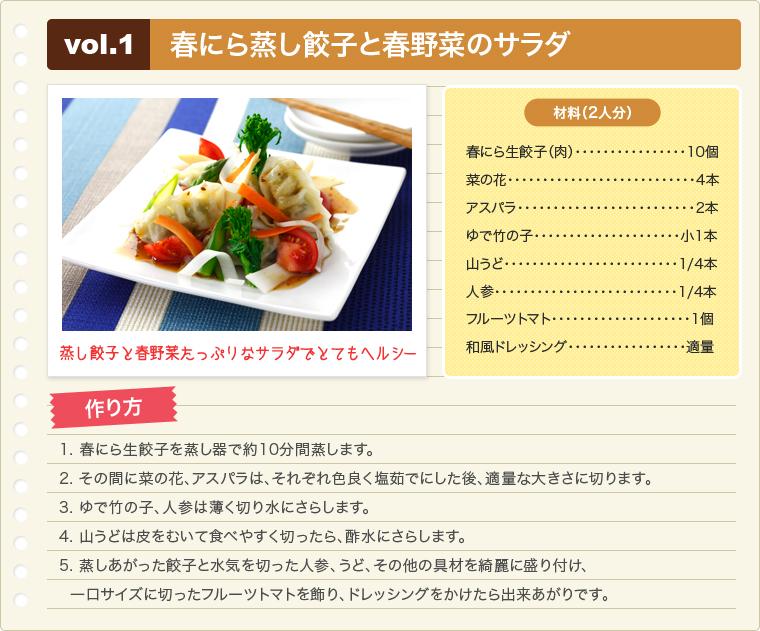春にら蒸し餃子と春野菜のサラダ
