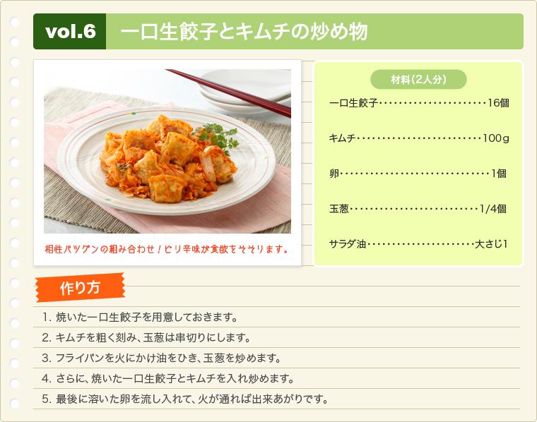 一口生餃子とキムチの炒め物