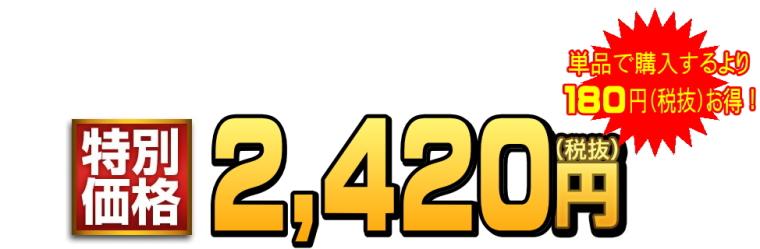 春キャベツの点心セット 価格2